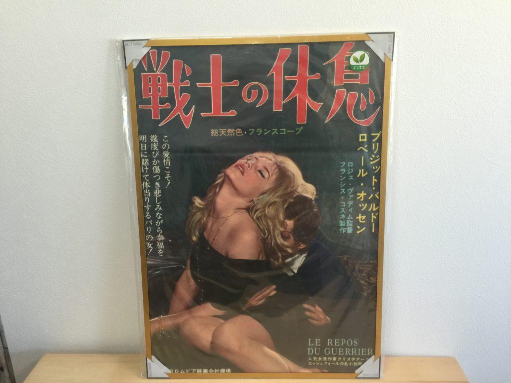 戦士の休息 古い映画ポスター